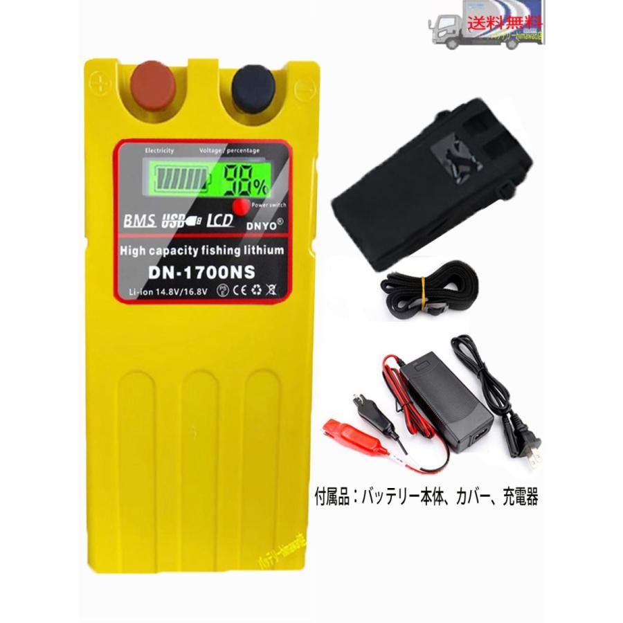 大容量 電動リール用 DN-1700NS スーパーリチウム 互換 バッテリー大容量10400mAh 充電器 セット 14.8V|himawari111|02