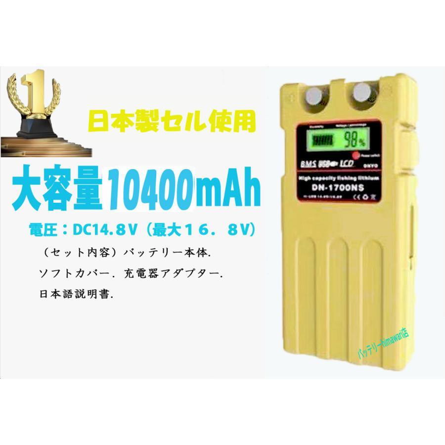 大容量 電動リール用 DN-1700NS スーパーリチウム 互換 バッテリー大容量10400mAh 充電器 セット 14.8V|himawari111|03