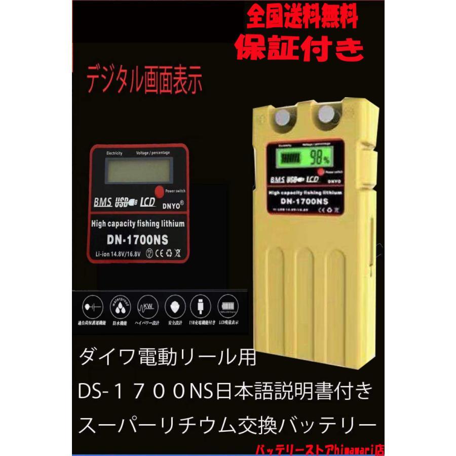 大容量 電動リール用 DN-1700NS スーパーリチウム 互換 バッテリー大容量10400mAh 充電器 セット 14.8V|himawari111|06