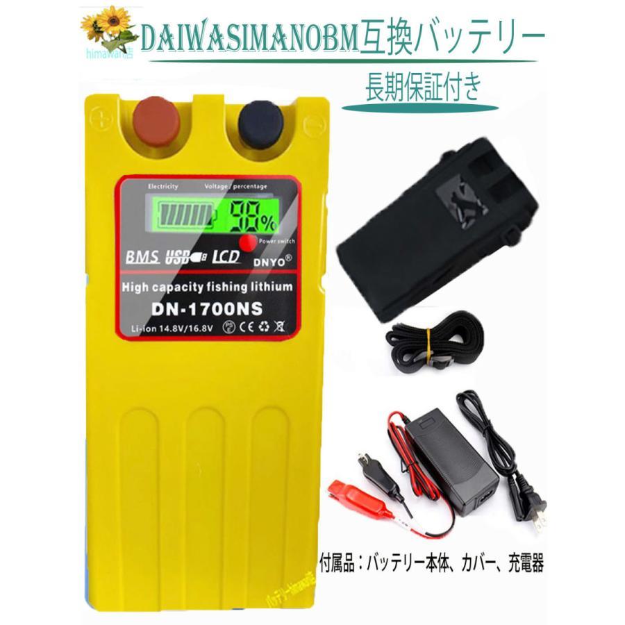 大容量ダイワシマノ電動リール用DN-1700互換バッテリー充電器セット|himawari111