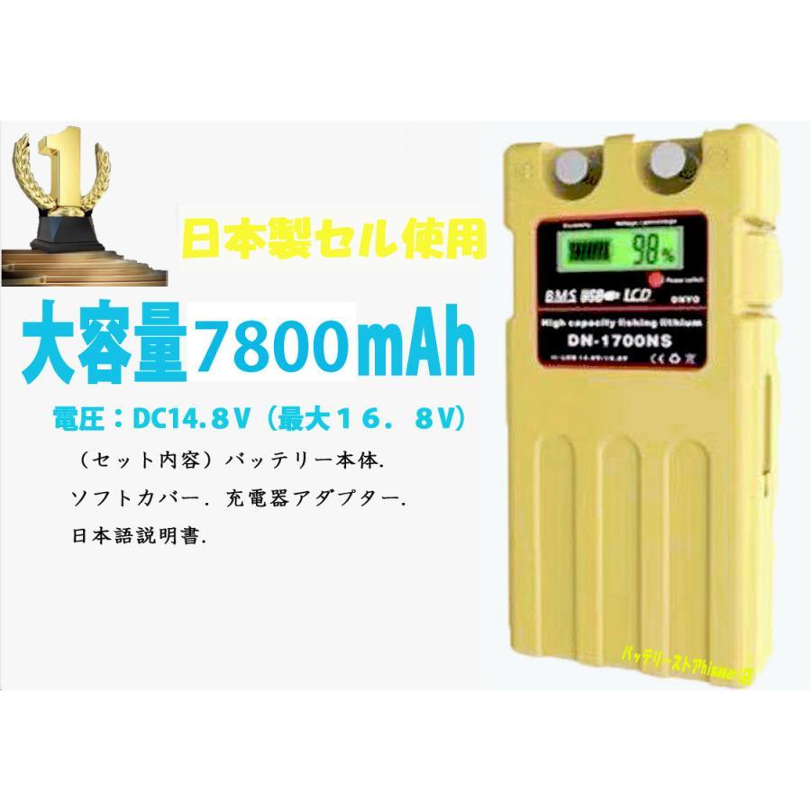 大容量ダイワシマノ電動リール用DN-1700互換バッテリー充電器セット|himawari111|03