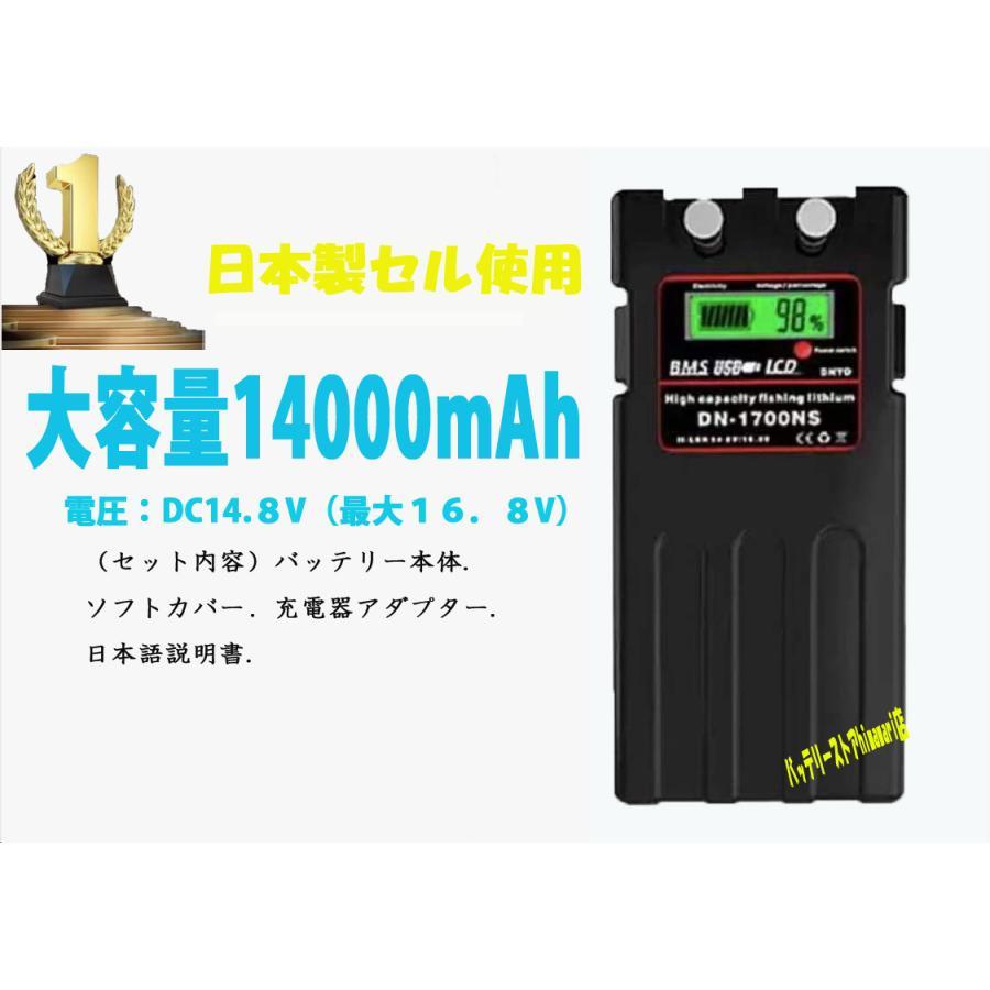 大容量:14000mAhダイワシマノ電動リール用互換バッテリー充電器セット himawari111 03