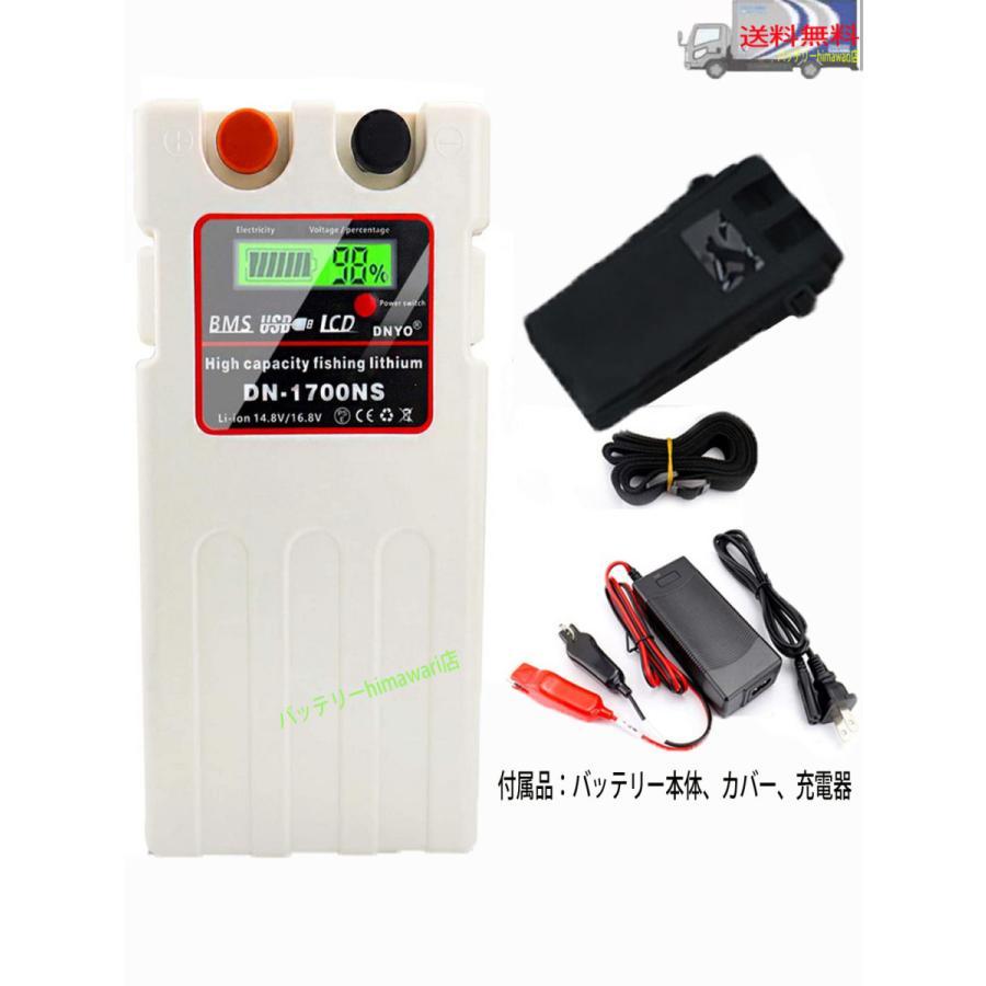 大容量ダイワシマノ電動リール用DN-1700NS互換バッテリー充電器セット himawari111 02