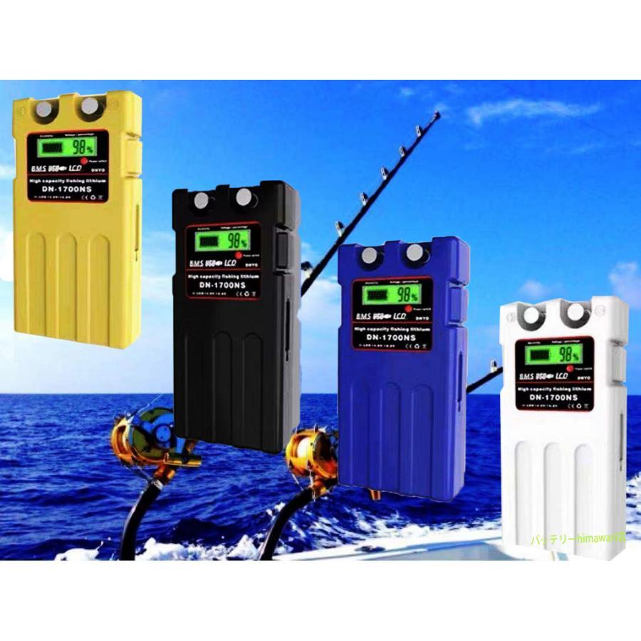 大容量ダイワシマノ電動リール用DN-1700NS互換バッテリー充電器セット himawari111 11