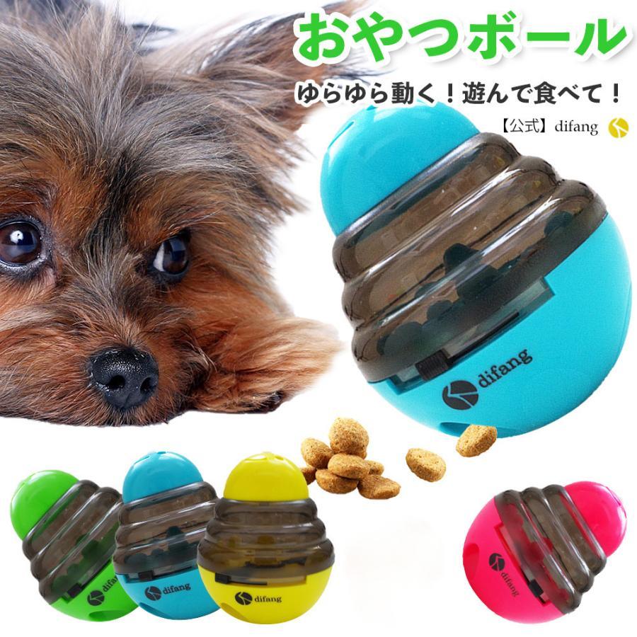犬おもちゃ フードボウル 犬のおもちゃ 犬のおやつ おやつ 休日 ボール 猫 フードボール 猫おもちゃ おもちゃ 完全送料無料 犬