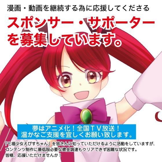 オフィシャル・サポーター|himenomikoto
