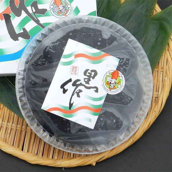 黒作り 400g|himono-takaokaya