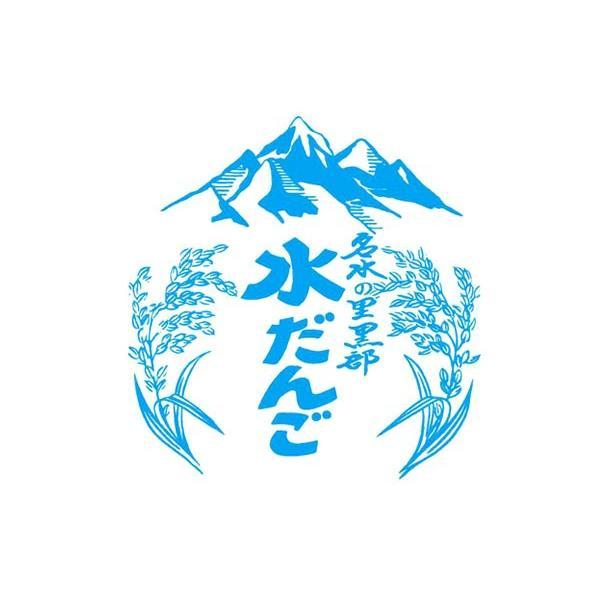 黒部名水水だんご|himono-takaokaya|03
