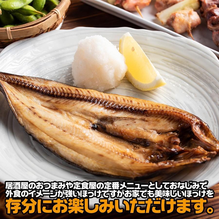 送料無料 干物 ホッケ ほっけ 干物 約1kg 5枚以上 訳あり わけあり ワケアリ 特大 肉厚 ギフト|himono-ya|05