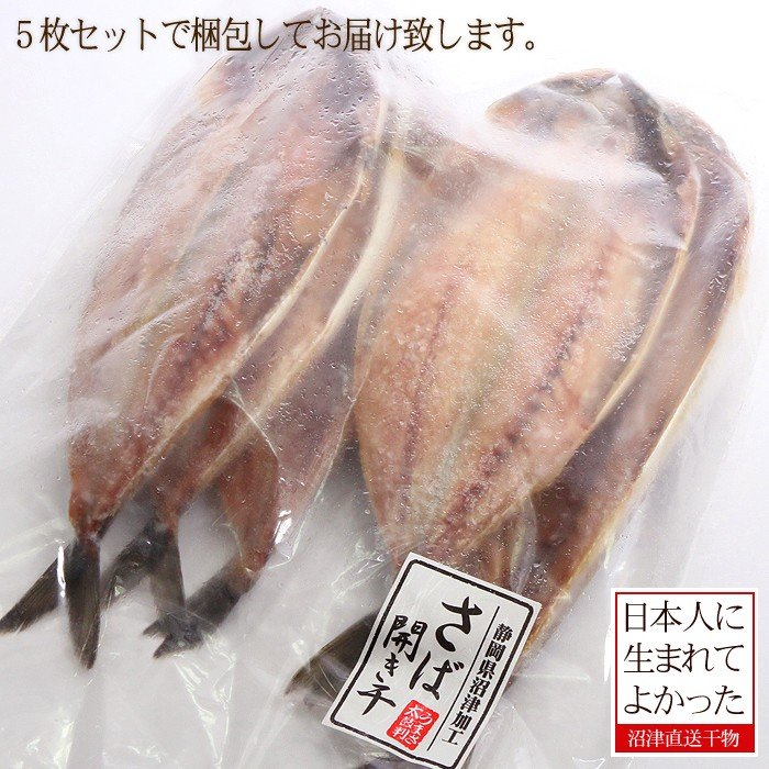 干物 沼津 鯖 サバ 干物 5枚セット 1kg以上 送料無料 さば 開き 肉厚 直送 冷凍 ギフト プレゼント|himono-ya|06