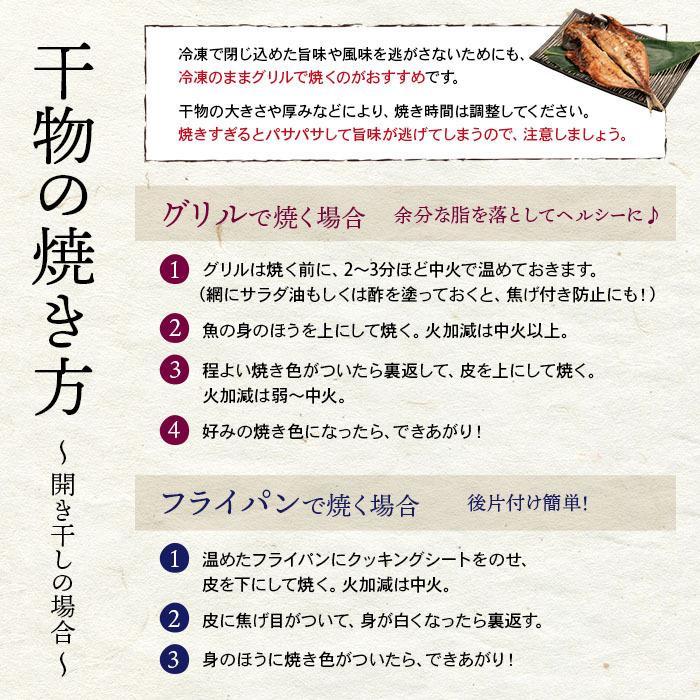 干物 とろさば 2枚セット 沼津 サバ 鯖 詰め合わせ グルメ ギフト プレゼント 送料無料|himono-ya|07