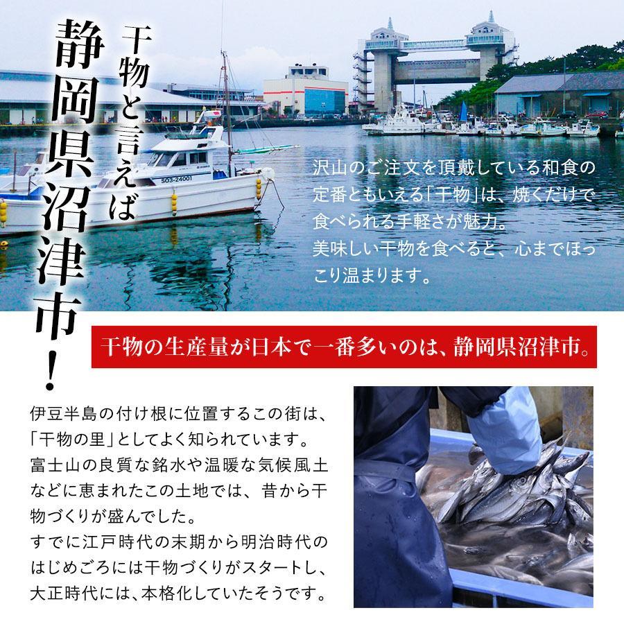 干物 とろさば 2枚セット 沼津 サバ 鯖 詰め合わせ グルメ ギフト プレゼント 送料無料|himono-ya|05