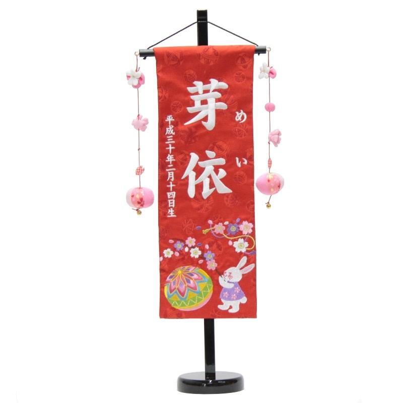 【名前旗】刺繍うさぎと桜てまり赤【特中】高さ56cm 18name-yo-3【白糸刺繍名入れ】