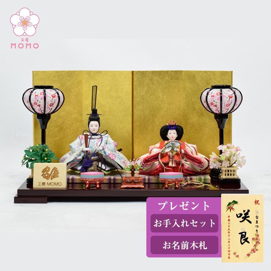 ひな人形 【工房MOMO】 親王飾り 「慶-よろこび-(赤溜)」