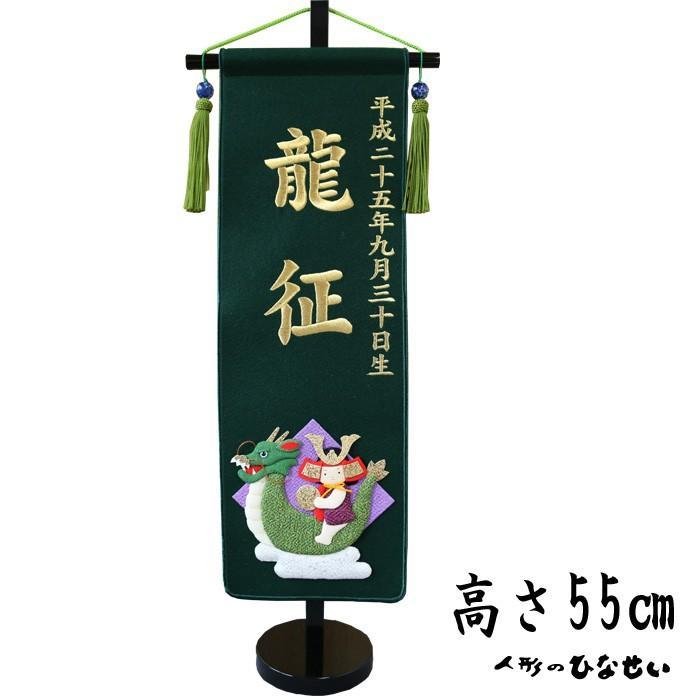 五月人形 名前旗 刺繍【5A-18「G」】男の子 生年月日 名入れ 人気でおしゃれな5月人形