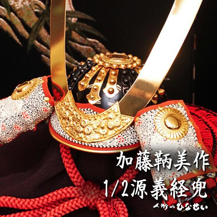 五月人形 男の子 兜飾り【 1/2 源義経の兜】加藤鞆美作 人気 おしゃれ 5月人形