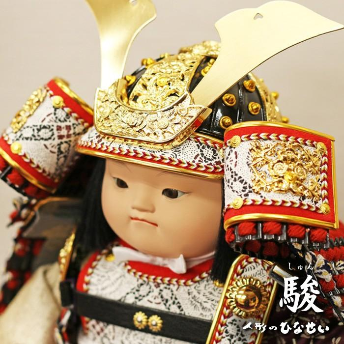 五月人形【大将飾り かわいい 幸一光 駿(しゅん)】人気 おしゃれ 小さめ 5月人形