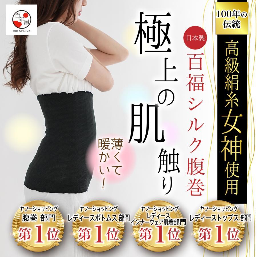 腹巻 シルク 日本製 レディース 薄手 腹巻き はらまき ギフト プレゼント メンズ 妊娠中 妊婦 夏用 ハラマキ|hinatajapan