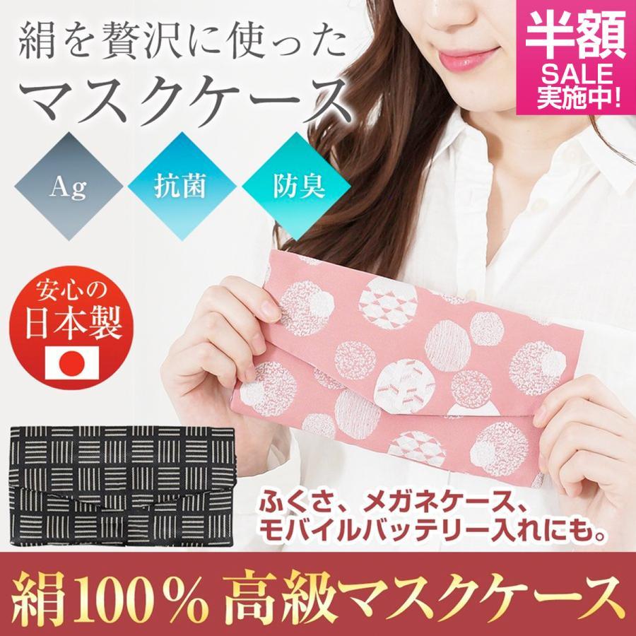 マスクケース 携帯用 抗菌 日本製 シルク おしゃれ メガネケース ギフト 誕生日 hinatajapan