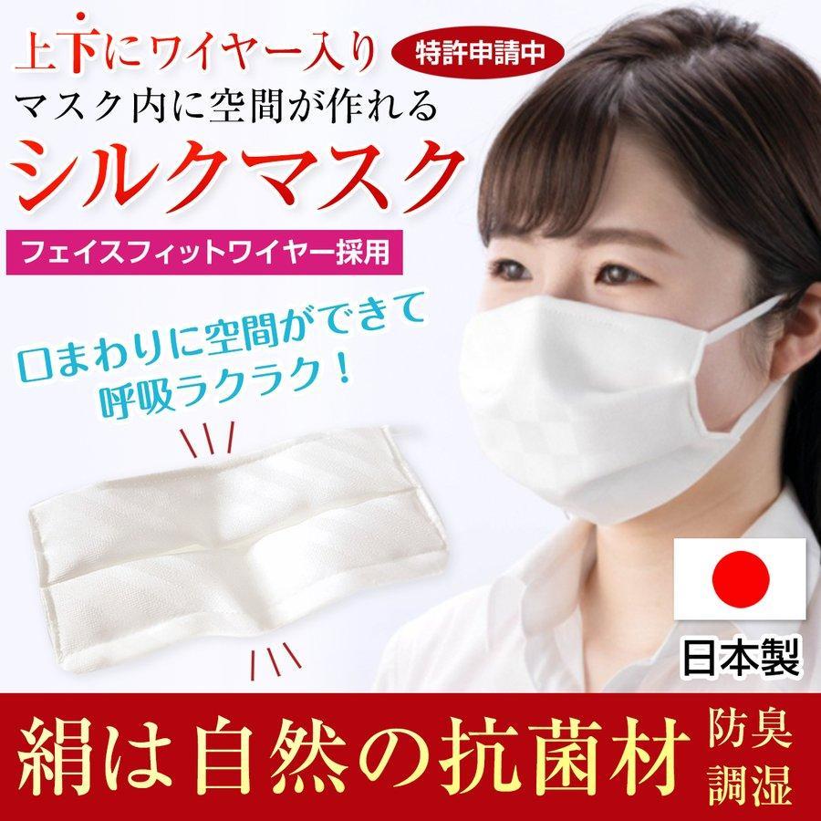 マスク 日本製 洗える シルク シルクマスク 抗菌 UV ワイヤーマスク 小杉織物 藤井聡太|hinatajapan
