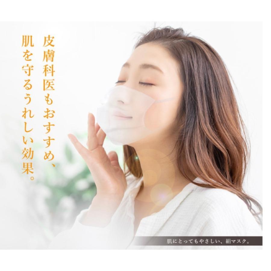 マスク 日本製 洗える シルク シルクマスク 抗菌 UV ワイヤーマスク 小杉織物 藤井聡太|hinatajapan|06