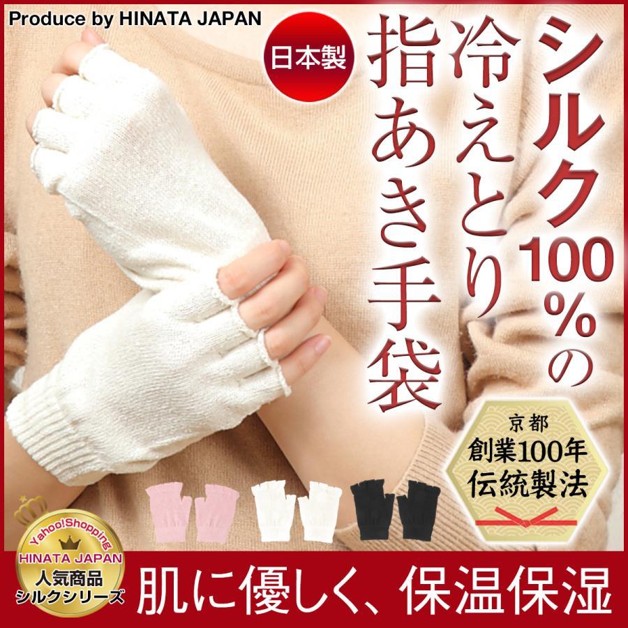 シルク 手袋 日本製 シルク手袋 スマホ対応 レディース メンズ 作業用 冷え取り 指なし 指先が出る|hinatajapan