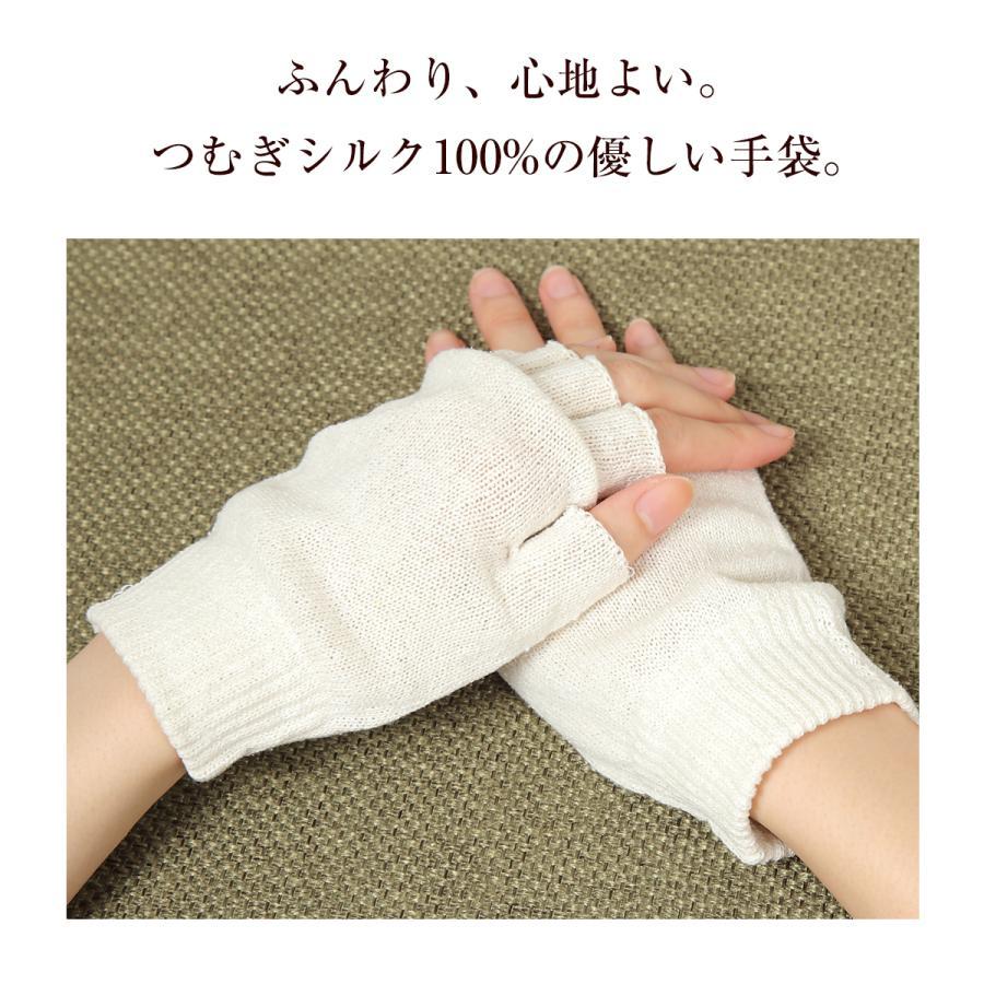 シルク 手袋 日本製 シルク手袋 スマホ対応 レディース メンズ 作業用 冷え取り 指なし 指先が出る|hinatajapan|03