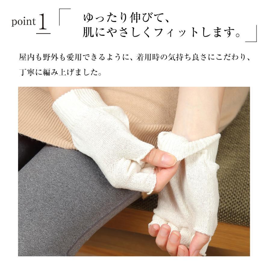 シルク 手袋 日本製 シルク手袋 スマホ対応 レディース メンズ 作業用 冷え取り 指なし 指先が出る|hinatajapan|04