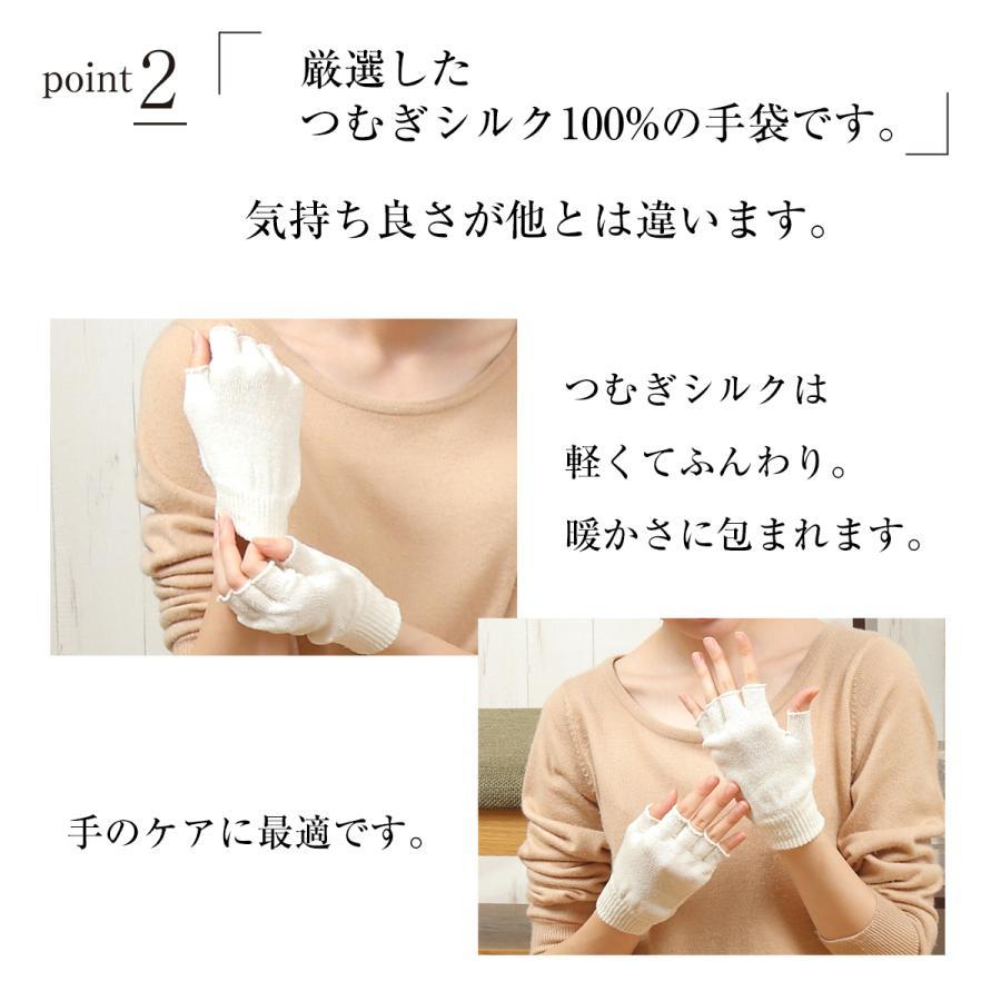 シルク 手袋 日本製 シルク手袋 スマホ対応 レディース メンズ 作業用 冷え取り 指なし 指先が出る|hinatajapan|05