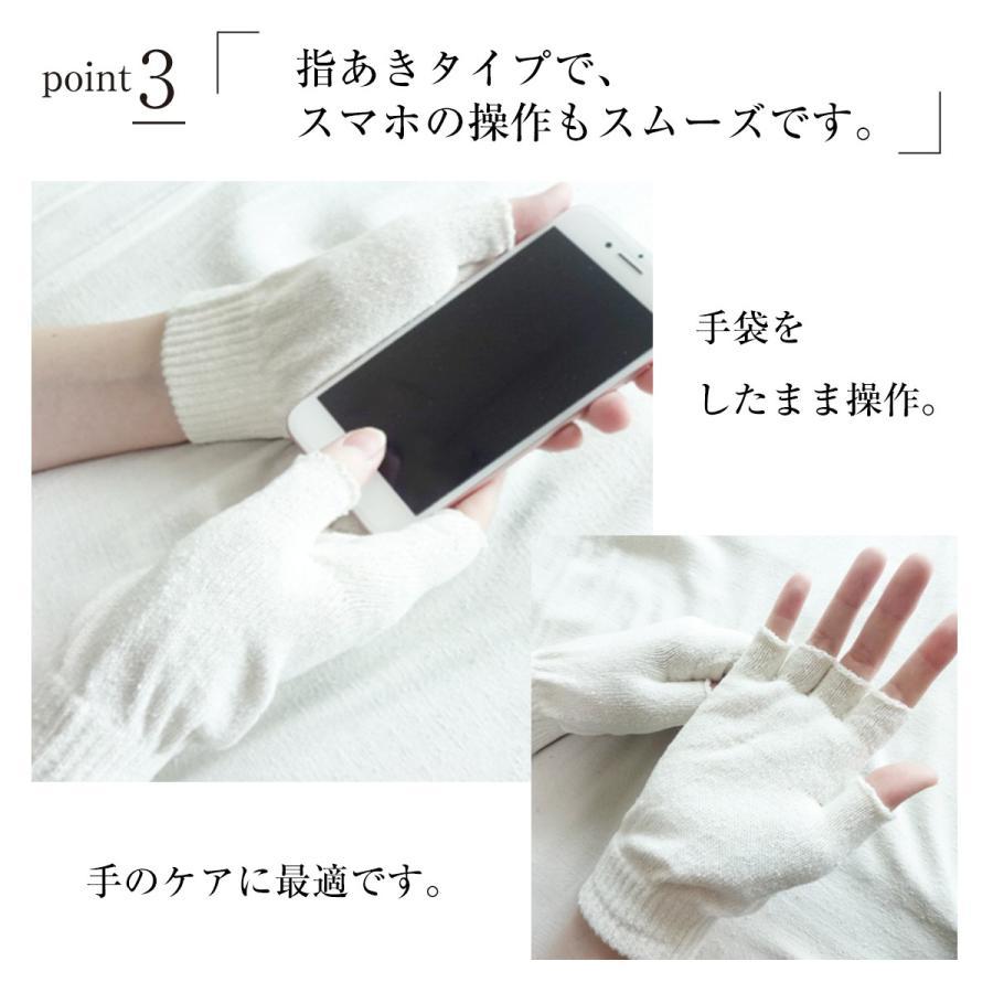 シルク 手袋 日本製 シルク手袋 スマホ対応 レディース メンズ 作業用 冷え取り 指なし 指先が出る|hinatajapan|06