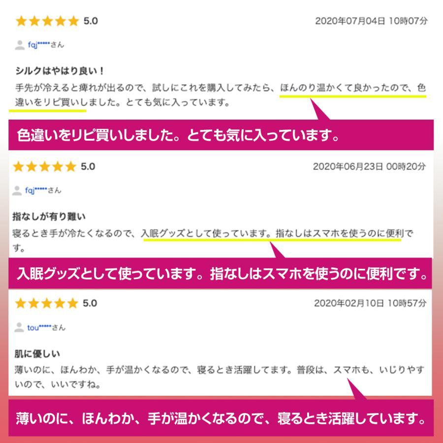 シルク 手袋 日本製 シルク手袋 スマホ対応 レディース メンズ 作業用 冷え取り 指なし 指先が出る|hinatajapan|08