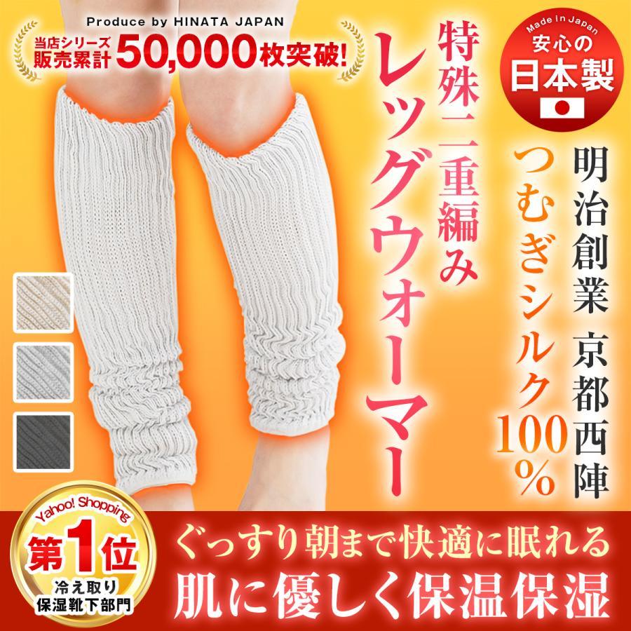 レッグウォーマー シルク 日本製 レディース メンズ 夏 ロング ロング丈 冷え取り 冷えとり|hinatajapan