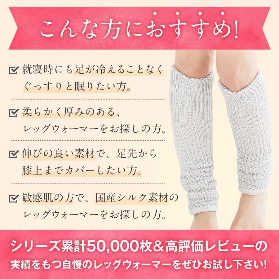 レッグウォーマー シルク 日本製 レディース メンズ 夏 ロング ロング丈 冷え取り 冷えとり|hinatajapan|11