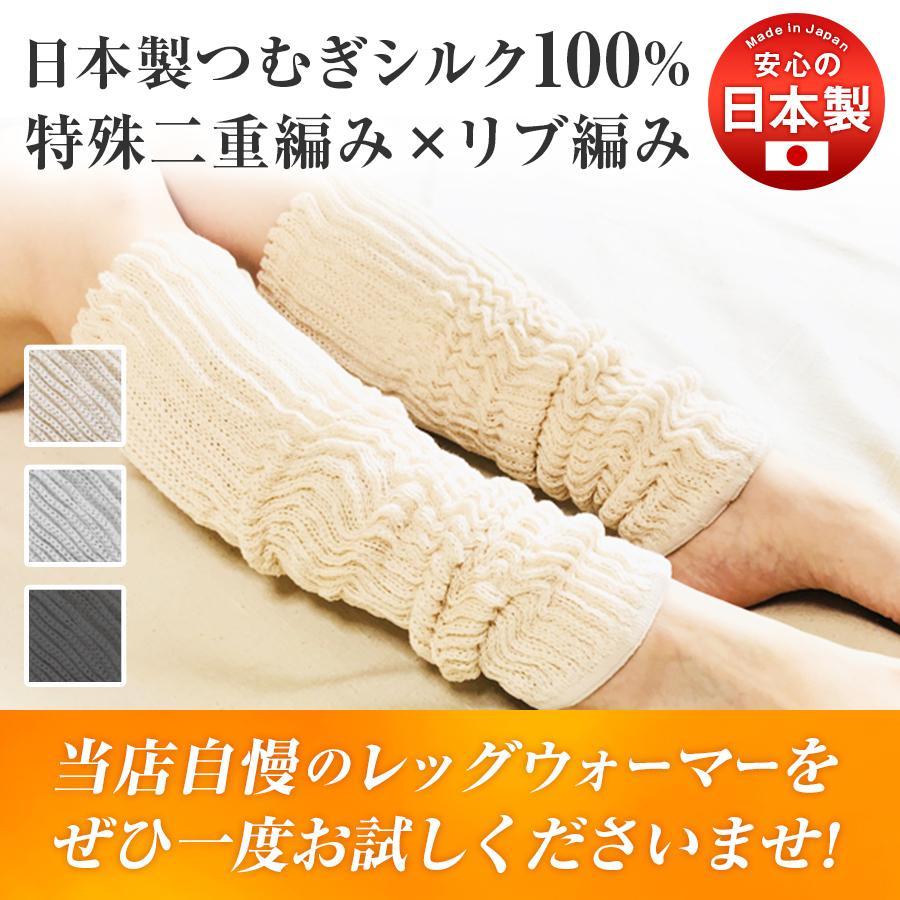 レッグウォーマー シルク 日本製 レディース メンズ 夏 ロング ロング丈 冷え取り 冷えとり|hinatajapan|13