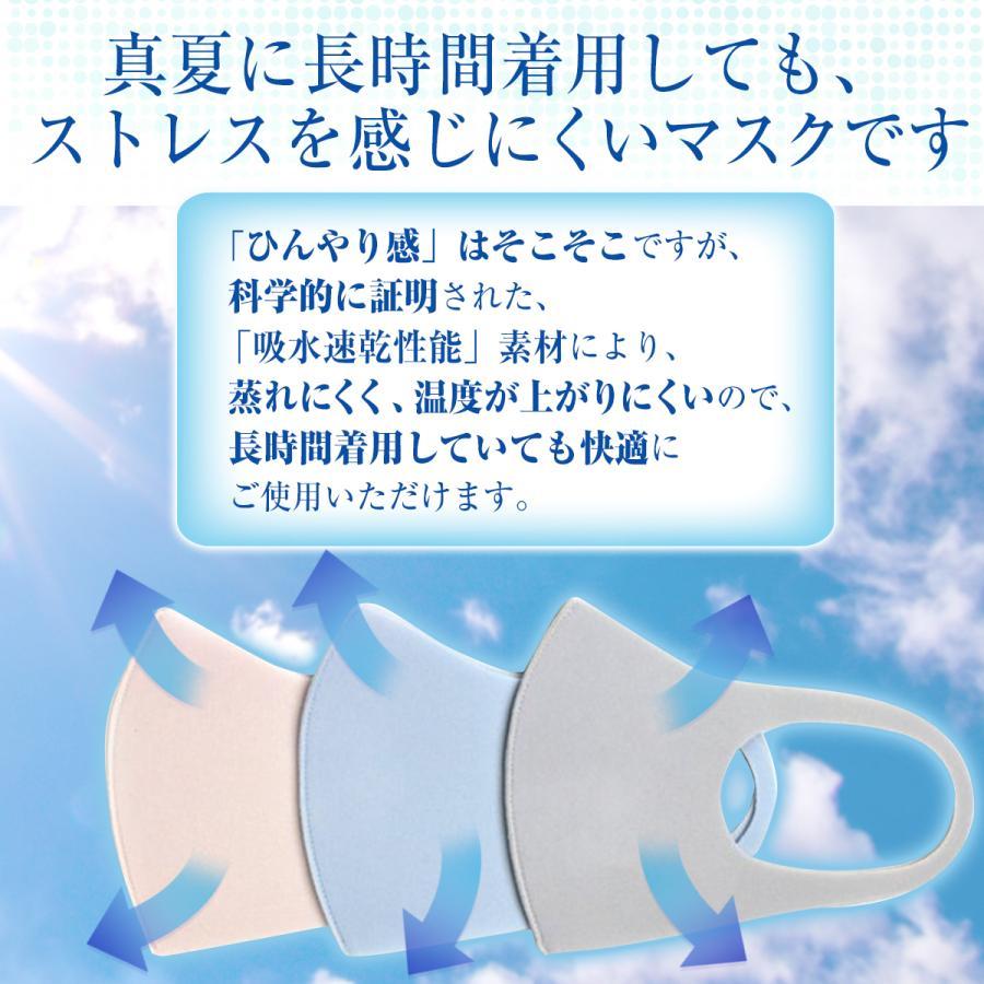 洗えるマスク 日本製 冷感 夏用 マスク 洗える  血色マスク おしゃれ レディース メンズ 女性用 スポーツマスク|hinatajapan|13