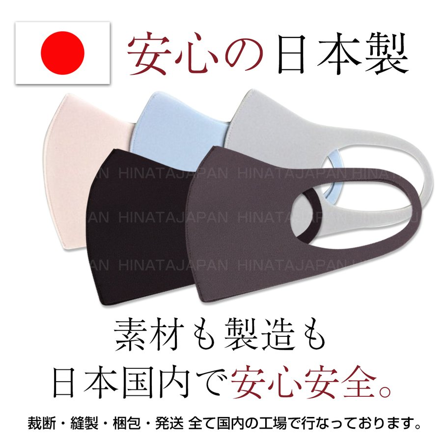 洗えるマスク 日本製 冷感 夏用 マスク 洗える  血色マスク おしゃれ レディース メンズ 女性用 スポーツマスク|hinatajapan|14