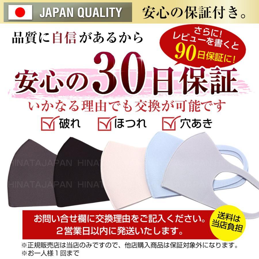 洗えるマスク 日本製 冷感 夏用 マスク 洗える  血色マスク おしゃれ レディース メンズ 女性用 スポーツマスク|hinatajapan|16
