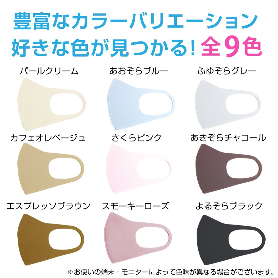洗えるマスク 日本製 冷感 夏用 マスク 洗える  血色マスク おしゃれ レディース メンズ 女性用 スポーツマスク|hinatajapan|21