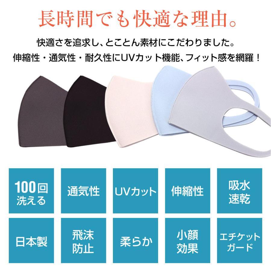 洗えるマスク 日本製 冷感 夏用 マスク 洗える  血色マスク おしゃれ レディース メンズ 女性用 スポーツマスク|hinatajapan|05