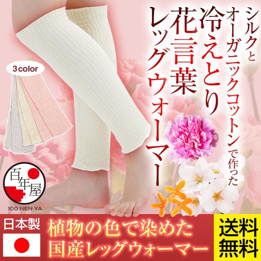 レッグウォーマー シルク 日本製 冷えとり オーガニックコットン ソックス 冷え取り 靴下|hinatajapan