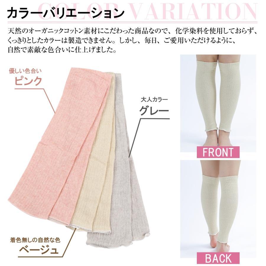 レッグウォーマー シルク 日本製 冷えとり オーガニックコットン ソックス 冷え取り 靴下|hinatajapan|16