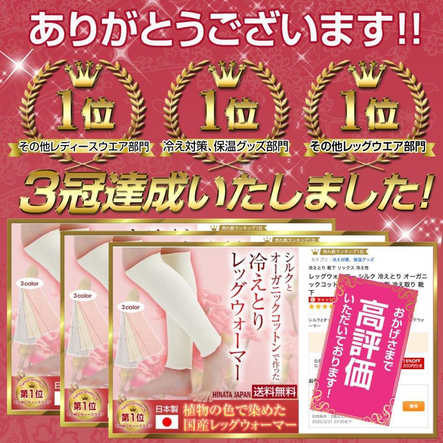 レッグウォーマー シルク 日本製 冷えとり オーガニックコットン ソックス 冷え取り 靴下|hinatajapan|03