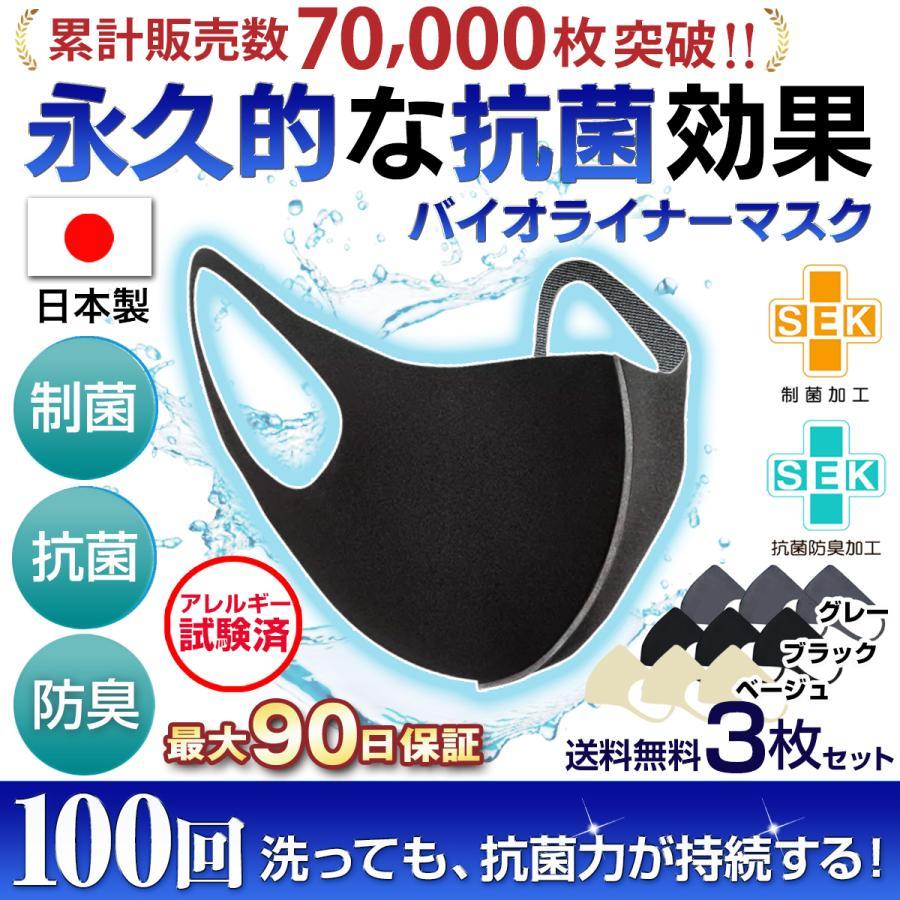 マスク 日本製 洗える 洗えるマスク 抗菌 大きめ 小さめ メンズ レディース 子供 男性用 男性 女性用 高性能 抗ウイルス 抗菌マスク hinatajapan