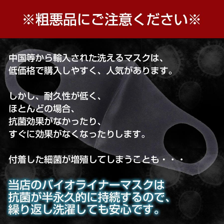 マスク 日本製 洗える 洗えるマスク 抗菌 大きめ 小さめ メンズ レディース 子供 男性用 男性 女性用 高性能 抗ウイルス 抗菌マスク hinatajapan 13