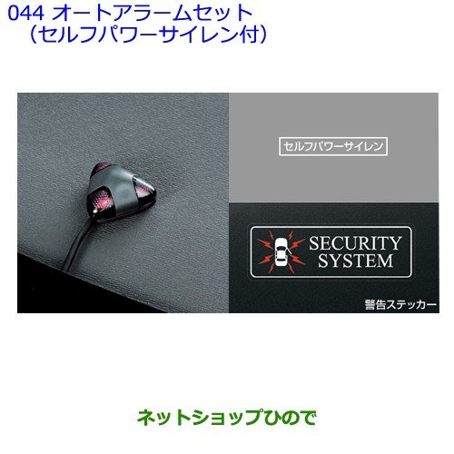【純正部品】トヨタ アイシスオートアラームセット(セルフパワーサイレン付)