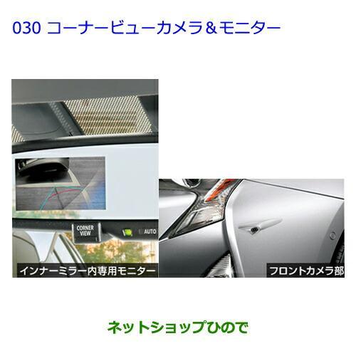 純正部品トヨタ プリウスコーナービューカメラ モニター シルバーME