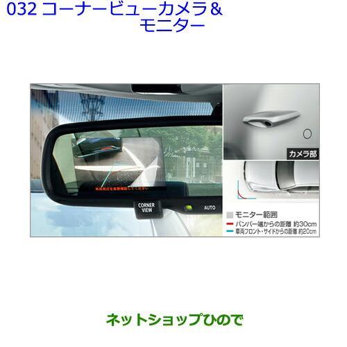 純正部品トヨタ クラウン アスリートコーナービューカメラ モニター(設定2) ブラック