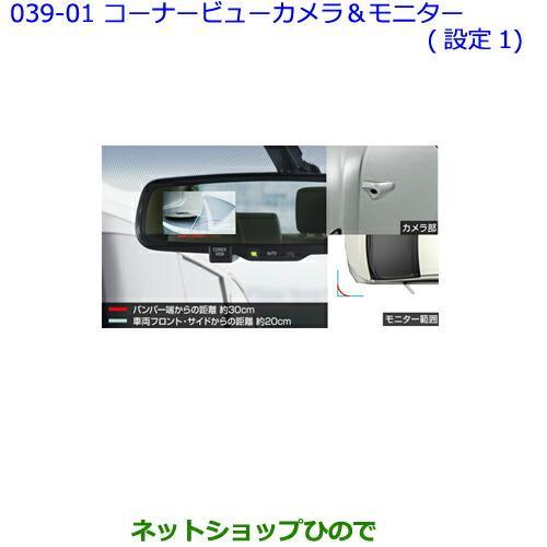 純正部品トヨタ アルファードコーナービューカメラ モニター(設定1)純正品番 -