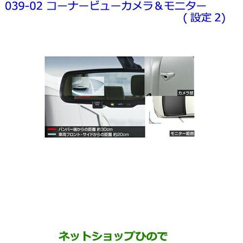 純正部品トヨタ アルファードコーナービューカメラ モニター(設定2)