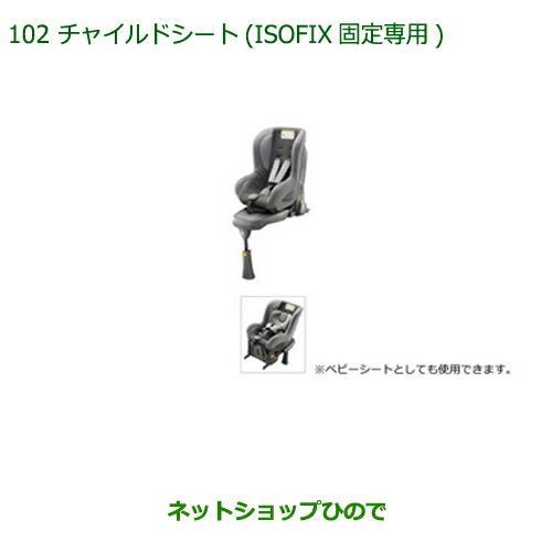 大型送料加算商品 純正部品ダイハツ ミラ ココアチャイルドシート(ISOFIX固定専用)純正品番 08795-K9001【L675S L685S】